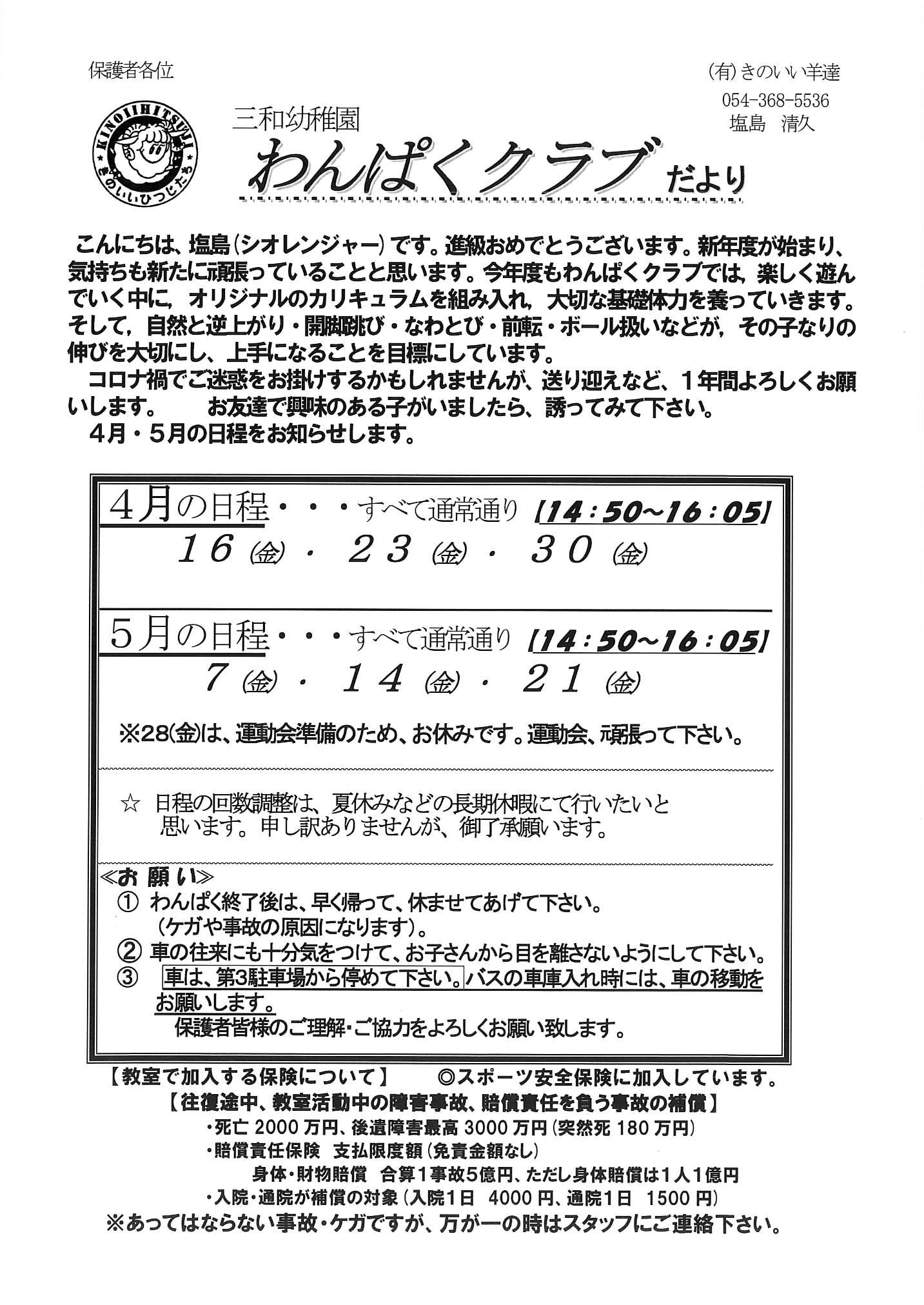 焼津 三和幼稚園