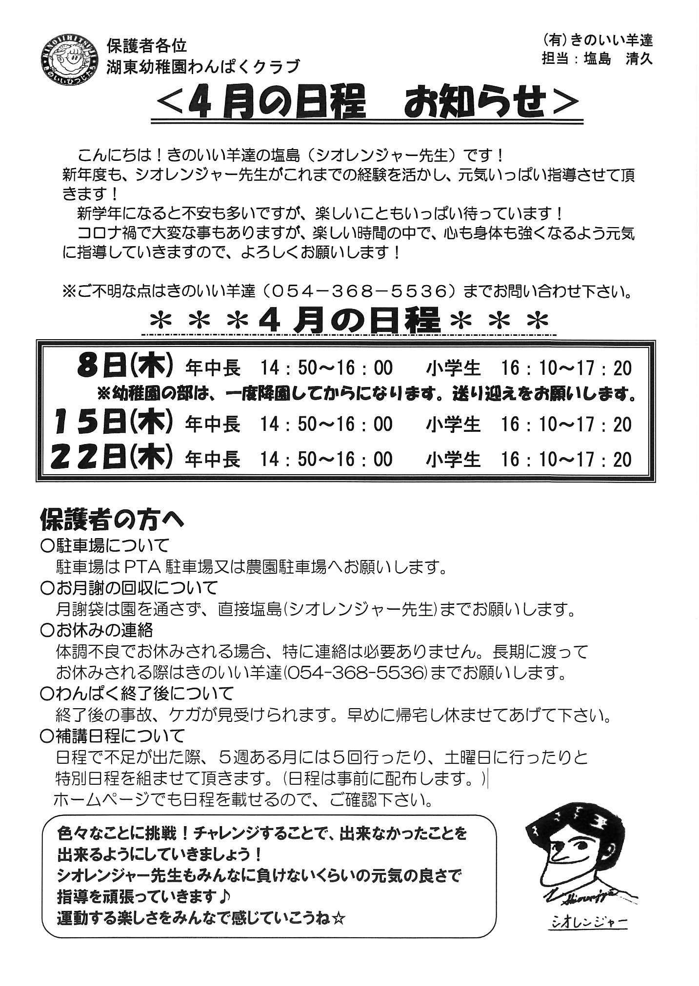 浜松 湖東幼稚園