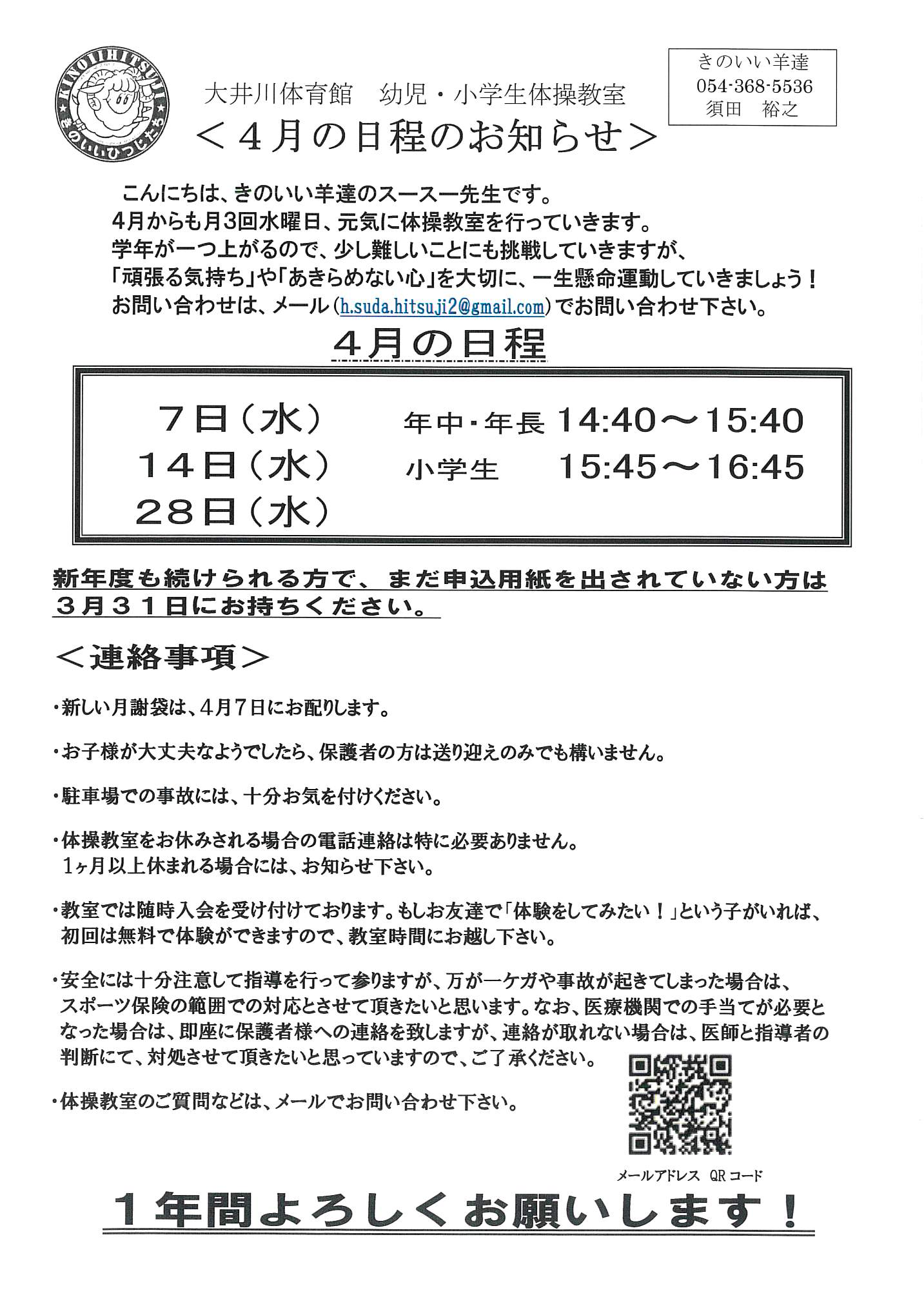 焼津 大井川教室