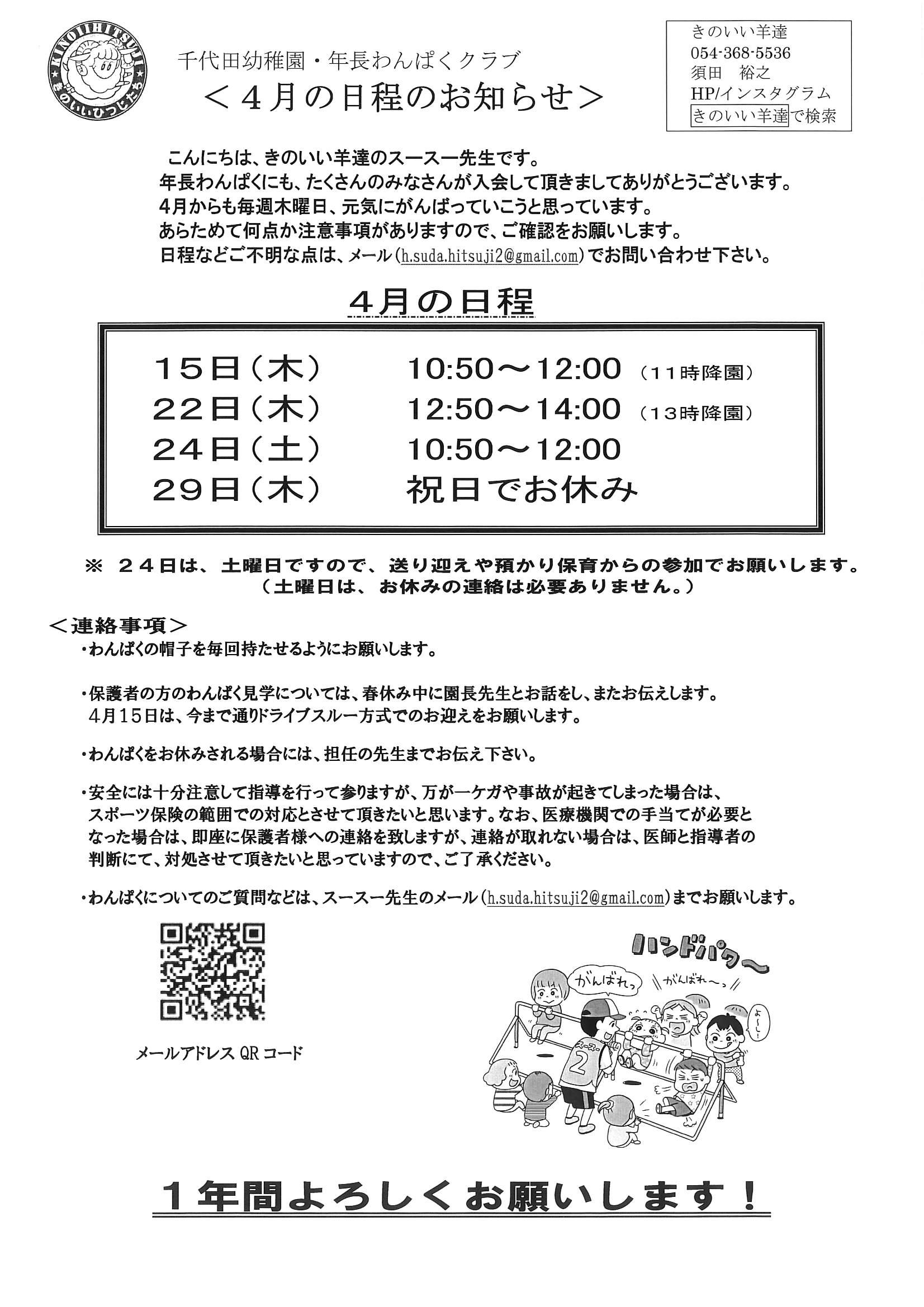 静岡 千代田幼稚園(長)