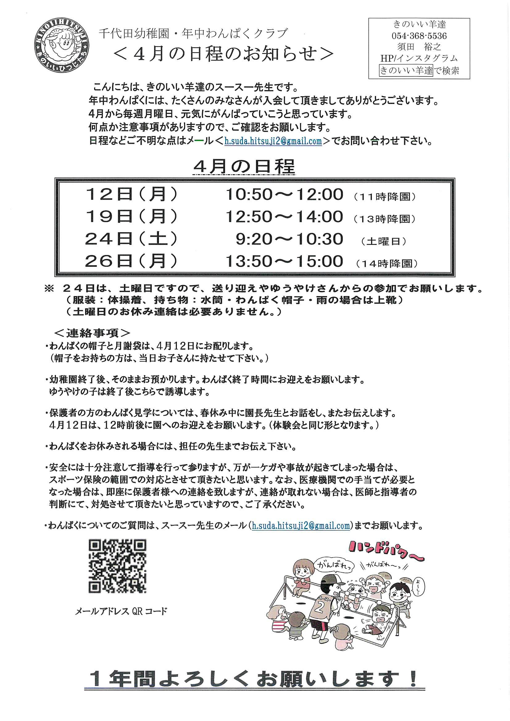 静岡 千代田幼稚園(中)