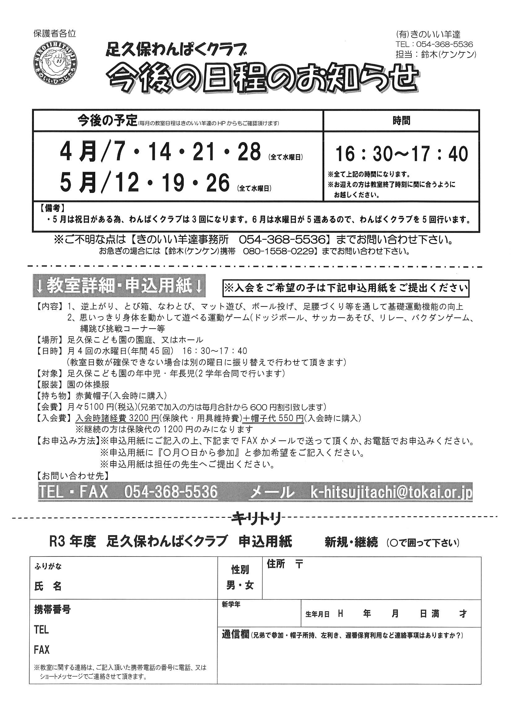静岡 足久保保育園