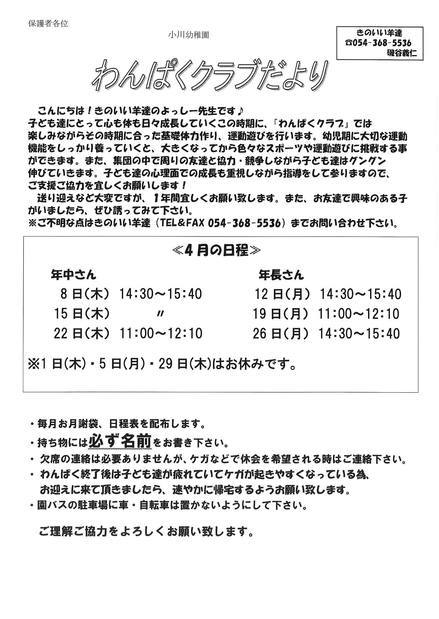 焼津 小川幼稚園(幼)