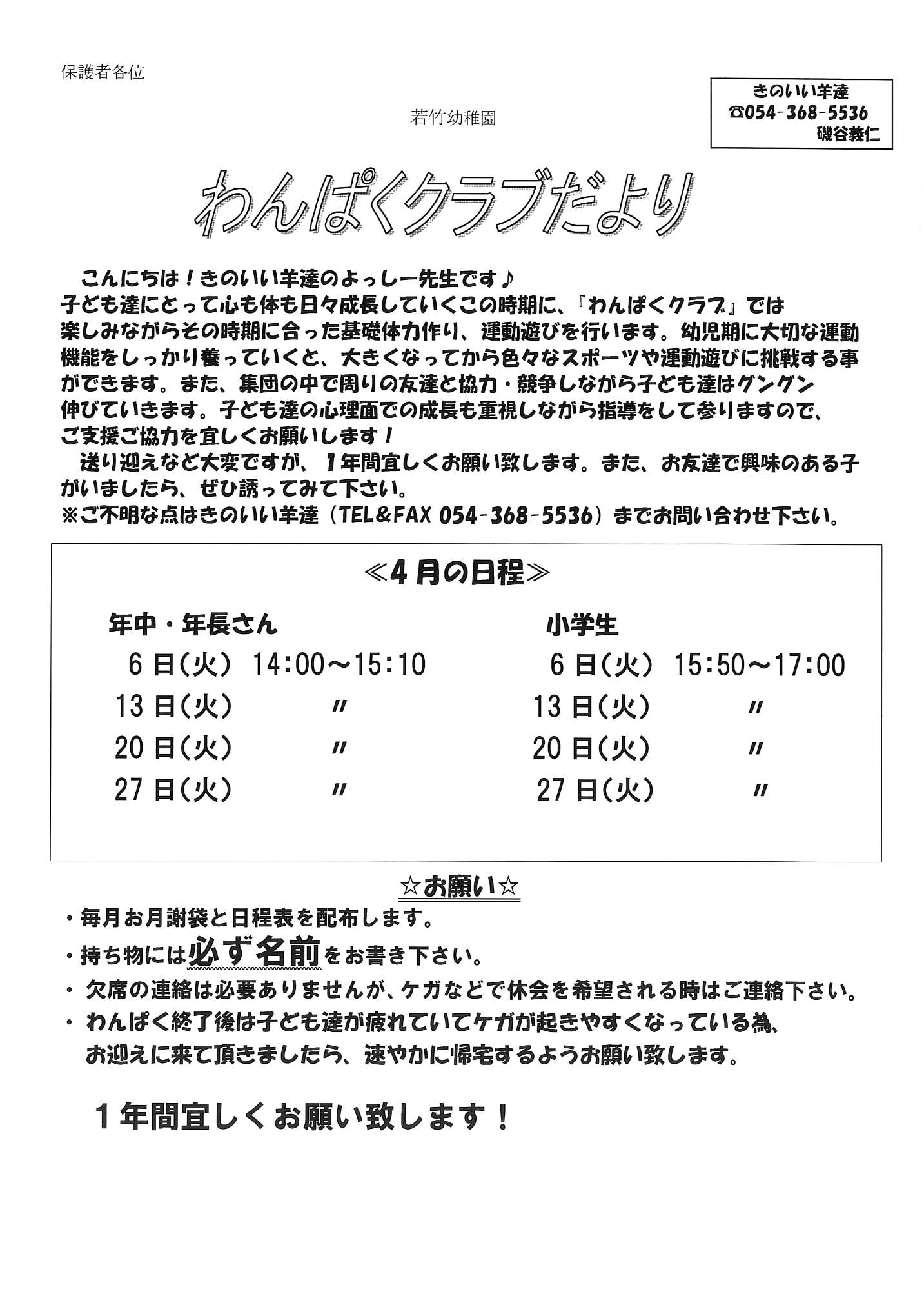 静岡 若竹幼稚園