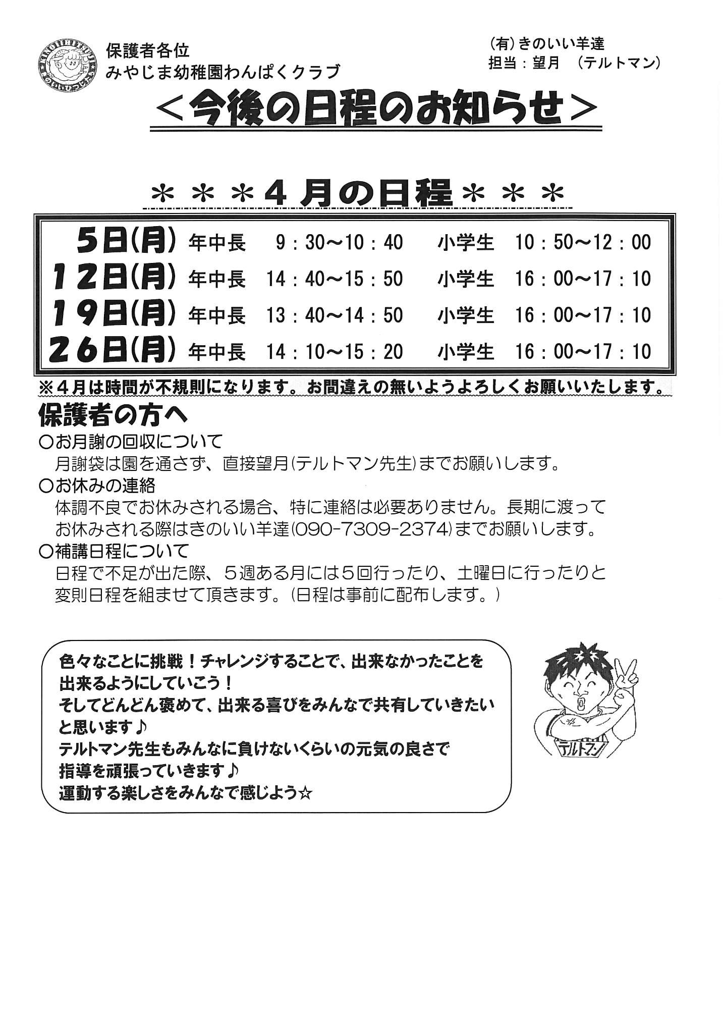 焼津 みやじま幼稚園