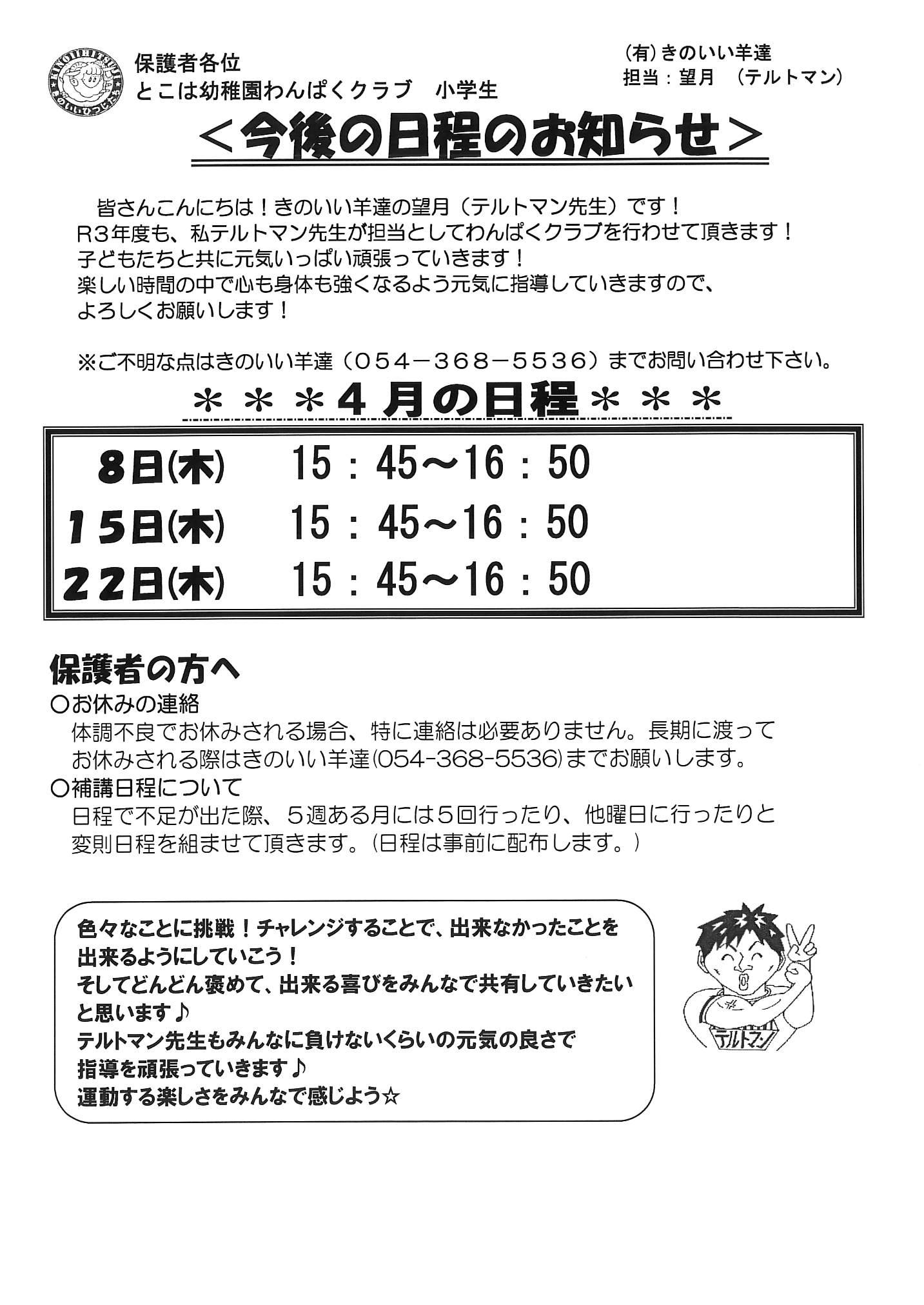静岡 とこは幼稚園(小)