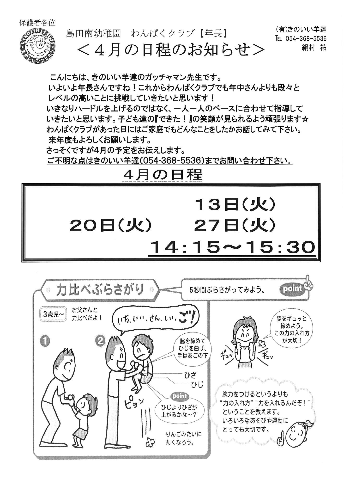 島田 南幼稚園(長)