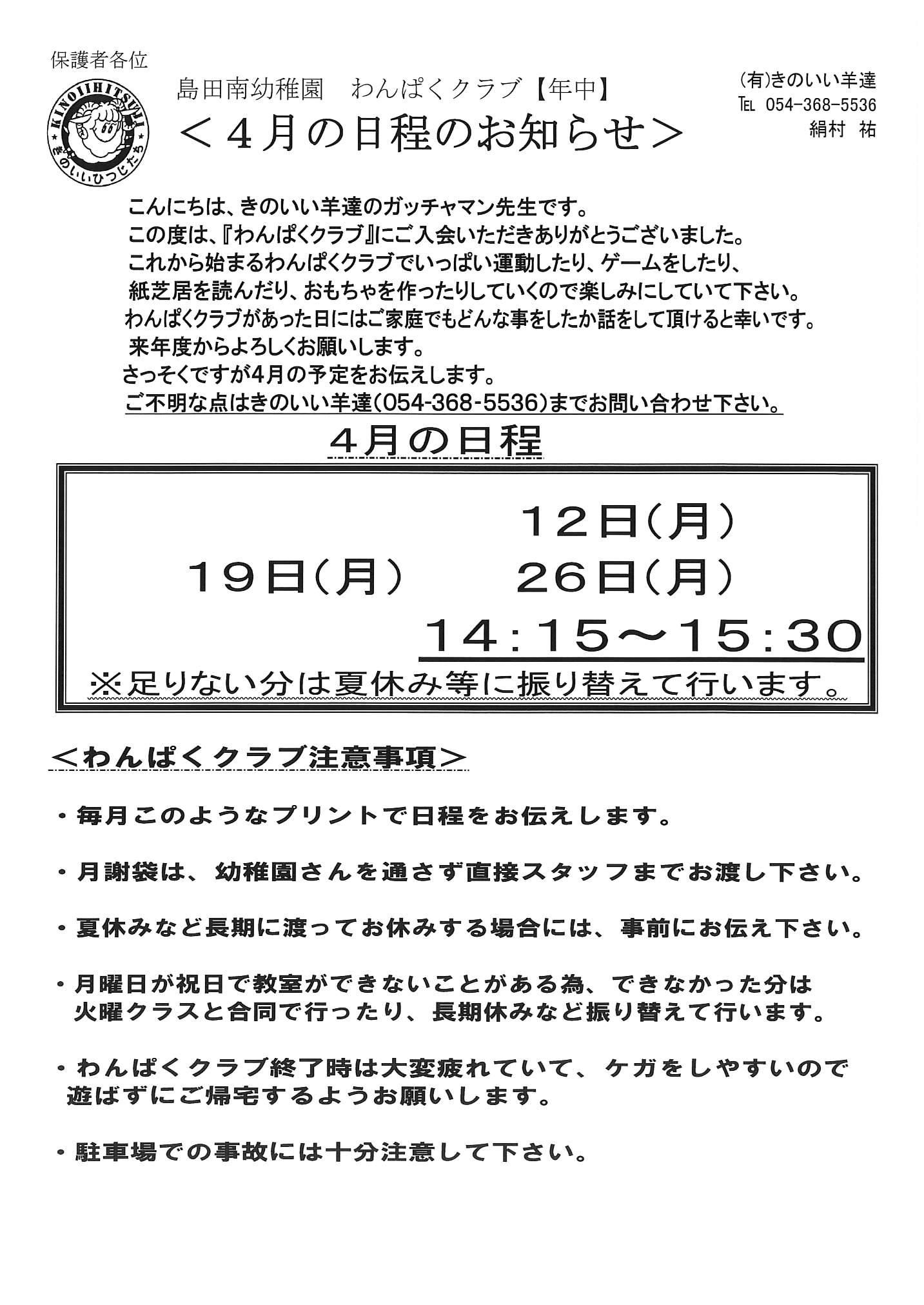 島田 南幼稚園(中)