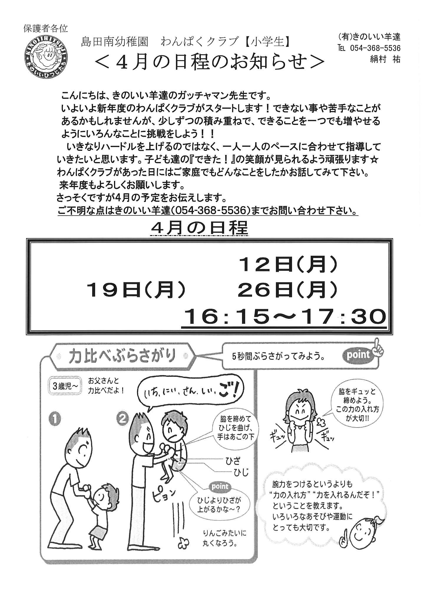 島田 南幼稚園(小)