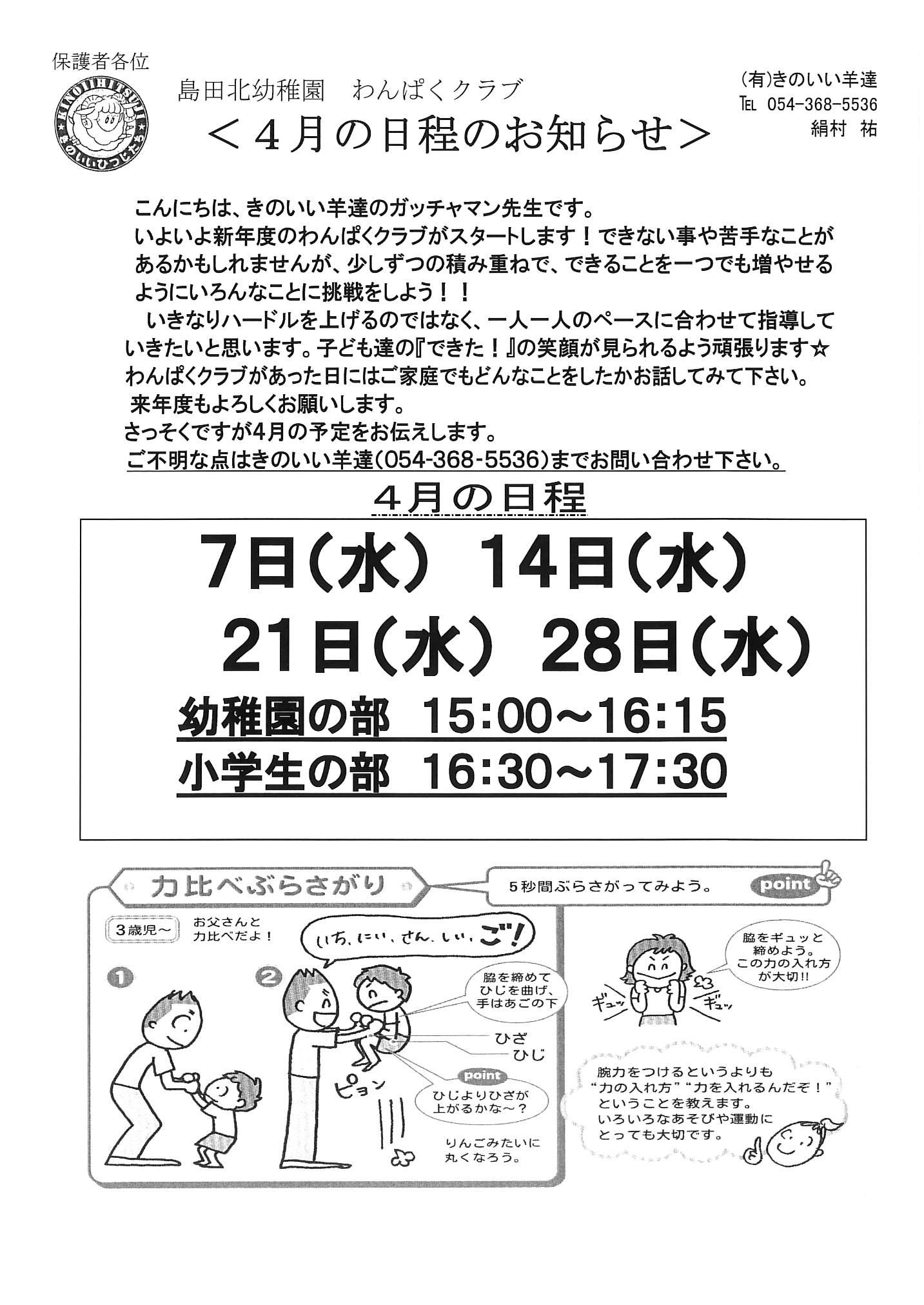 島田 北幼稚園