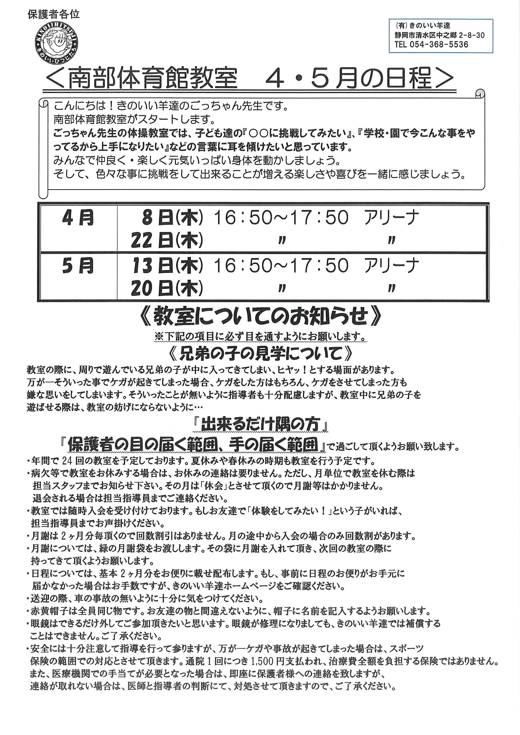静岡 南部体育館