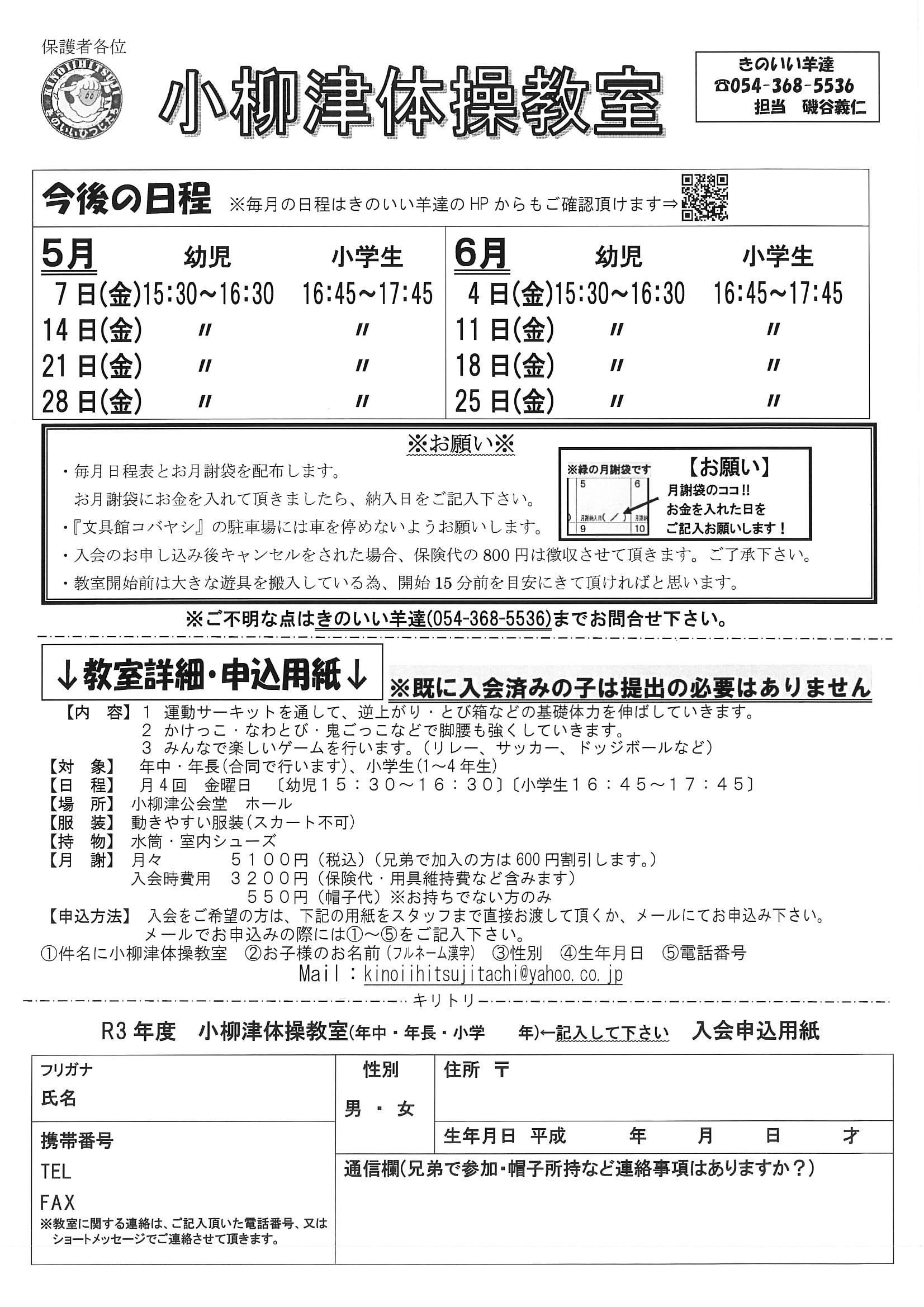 焼津 小柳津教室