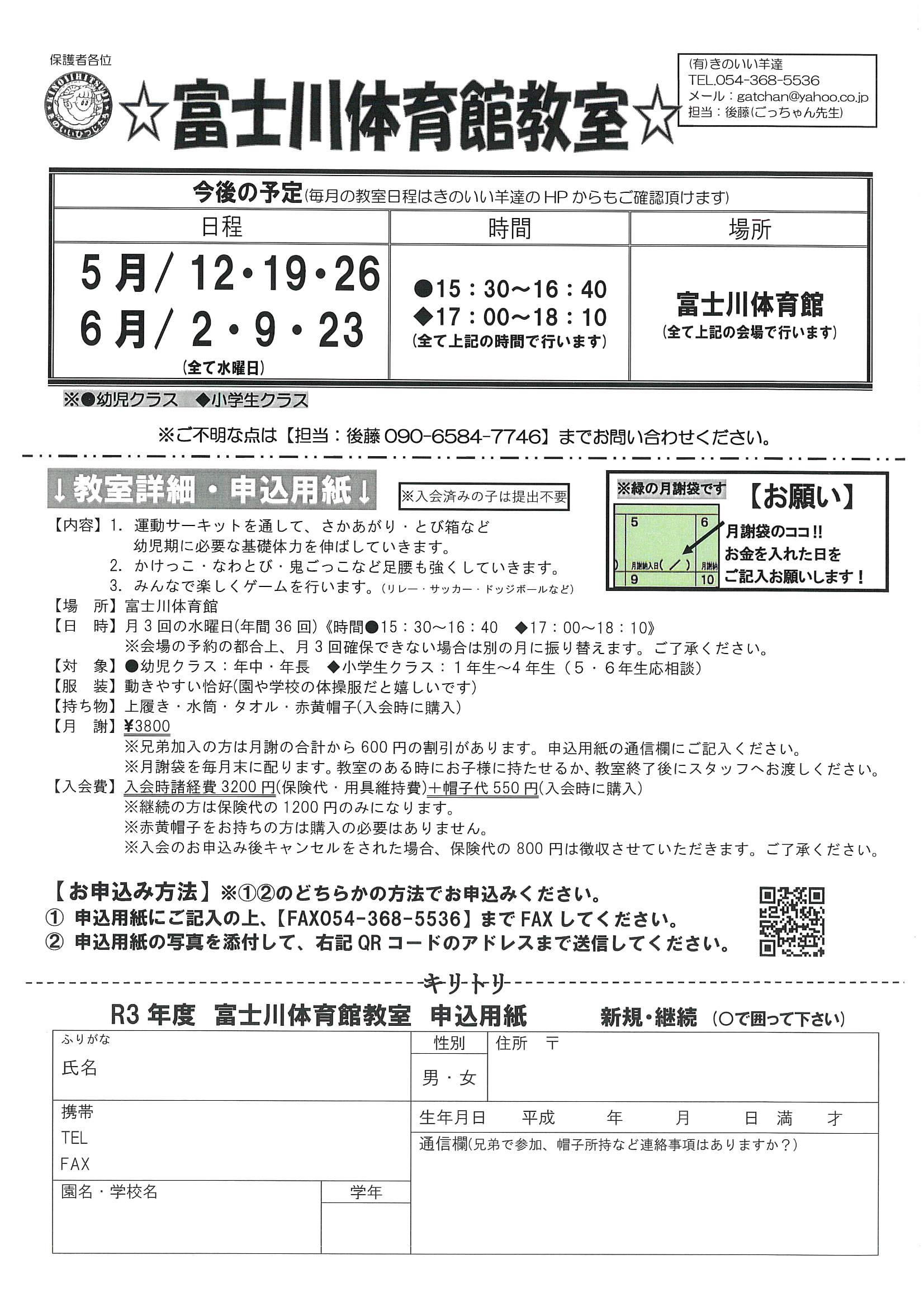 富士 富士川体育館