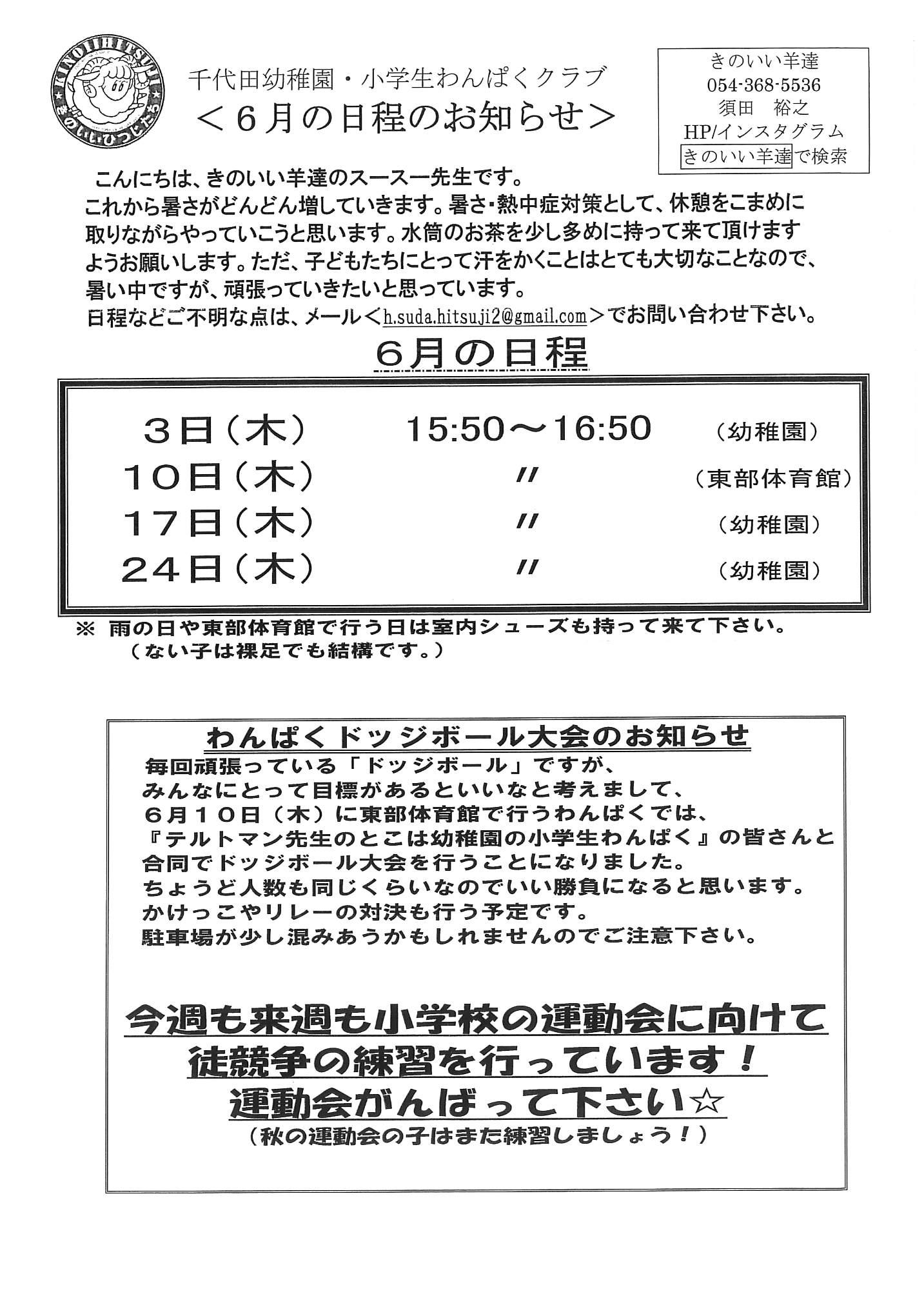 静岡 千代田幼稚園(小)