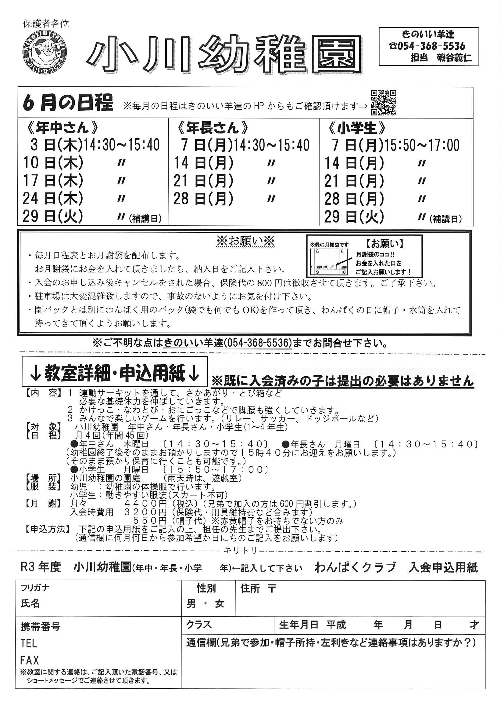 焼津 小川幼稚園