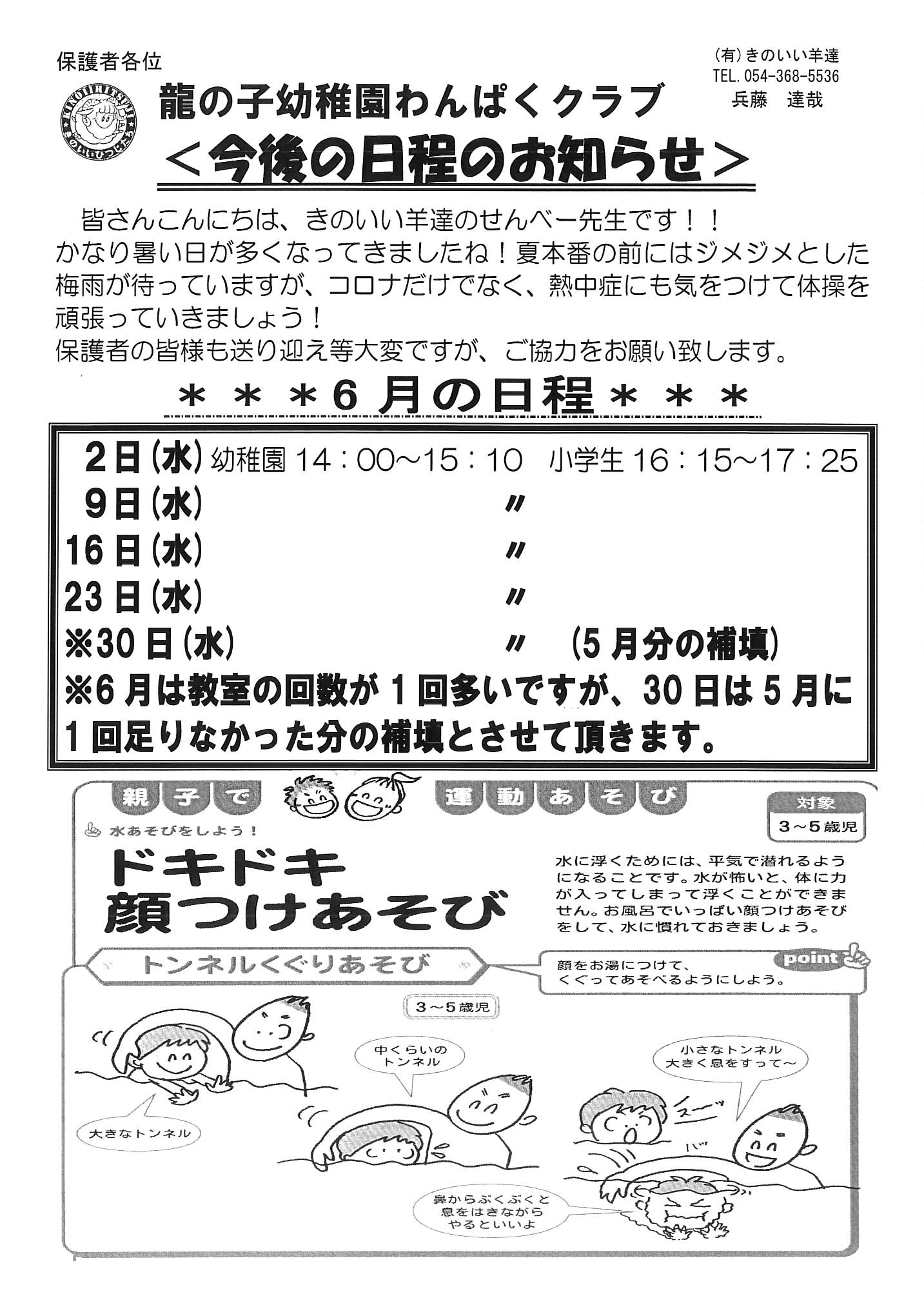 磐田 龍の子幼稚園