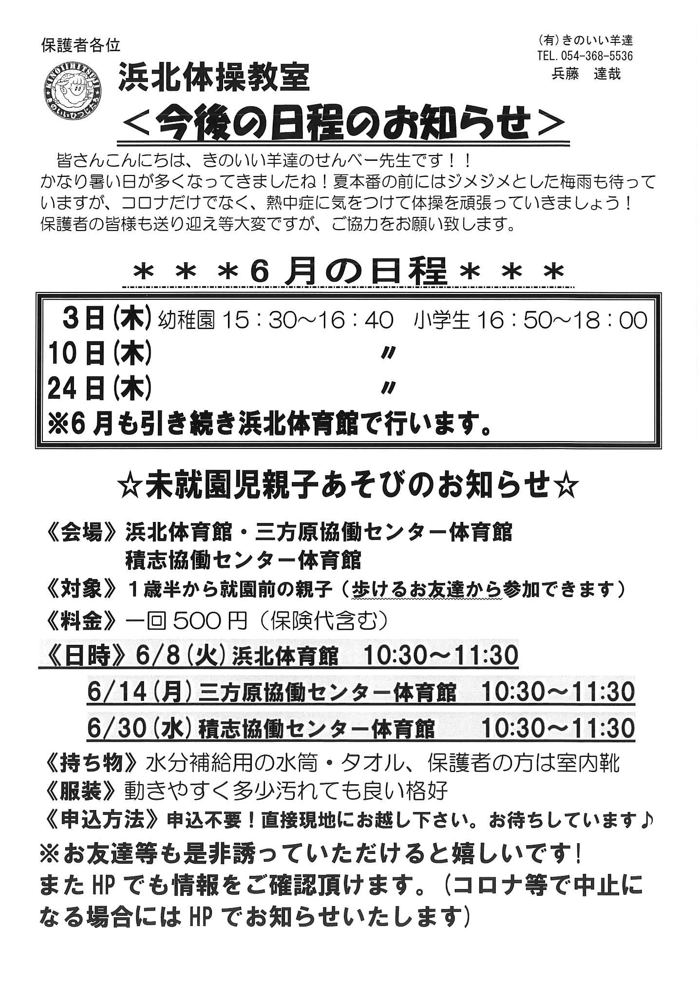 浜松 浜北教室