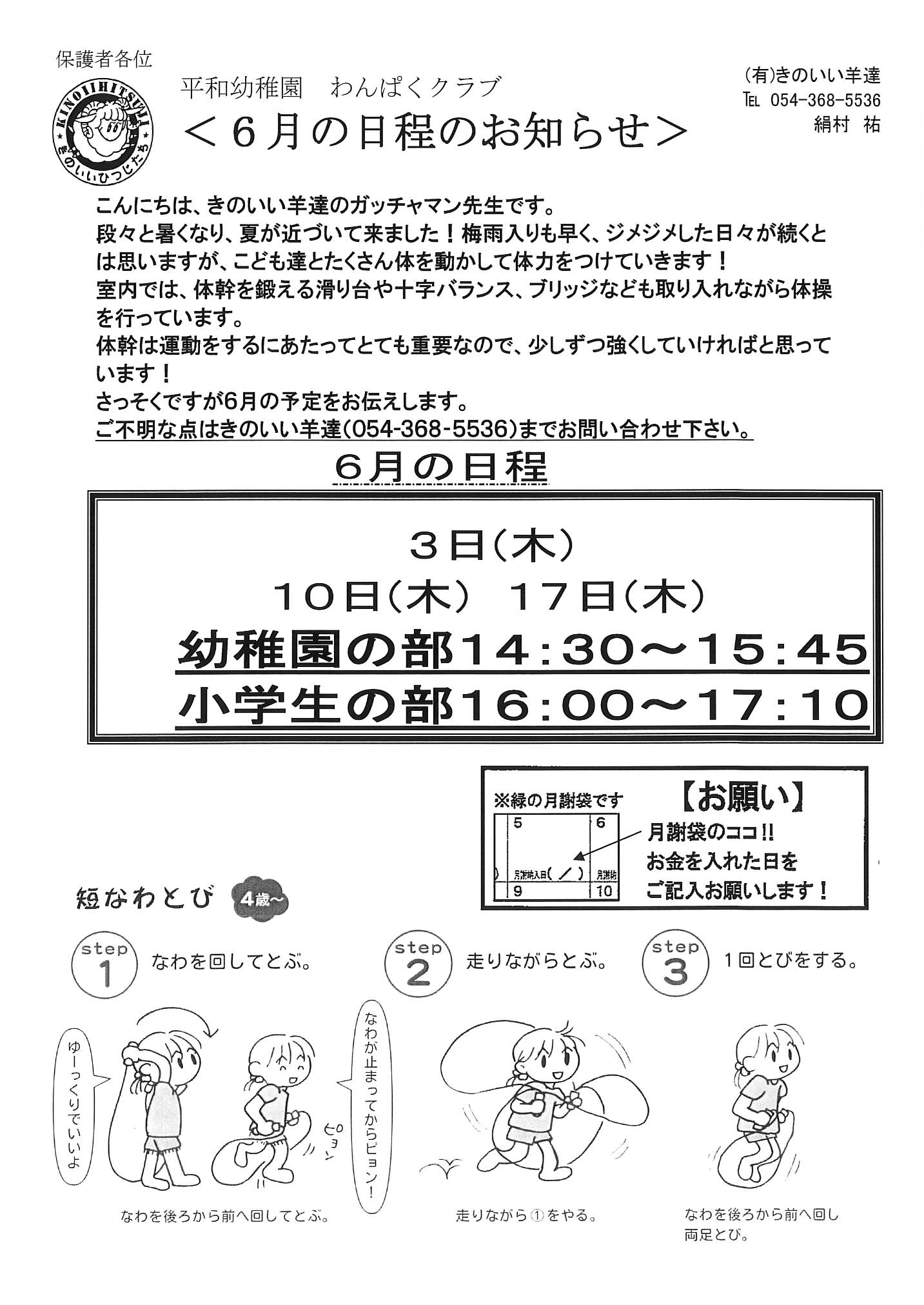 静岡 平和幼稚園