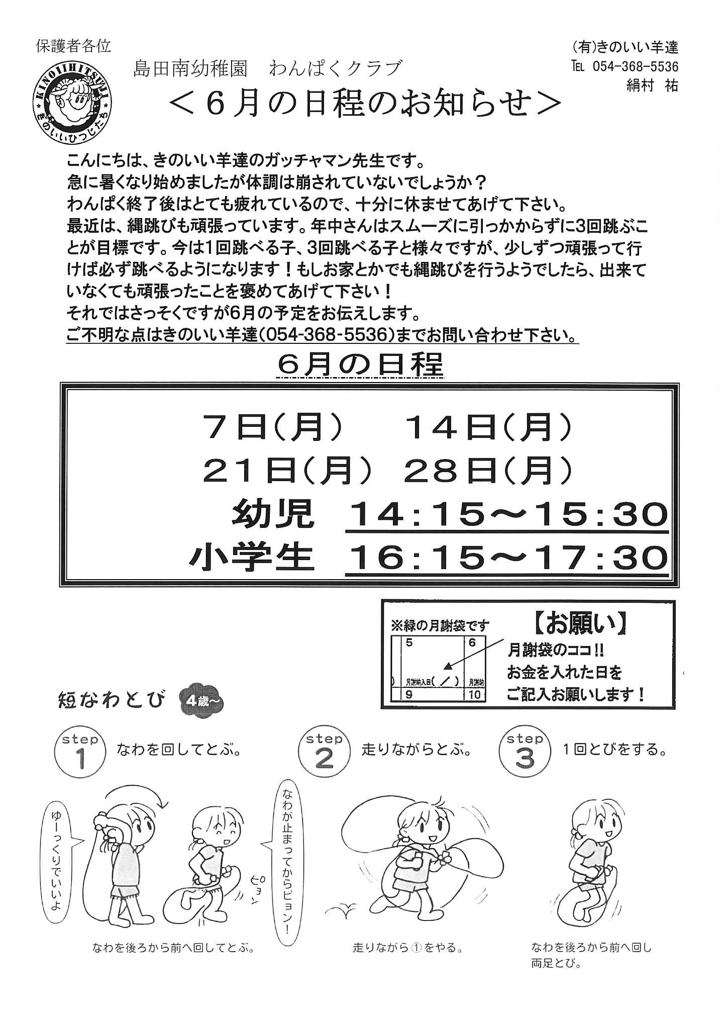 島田 南幼稚園(中・小)