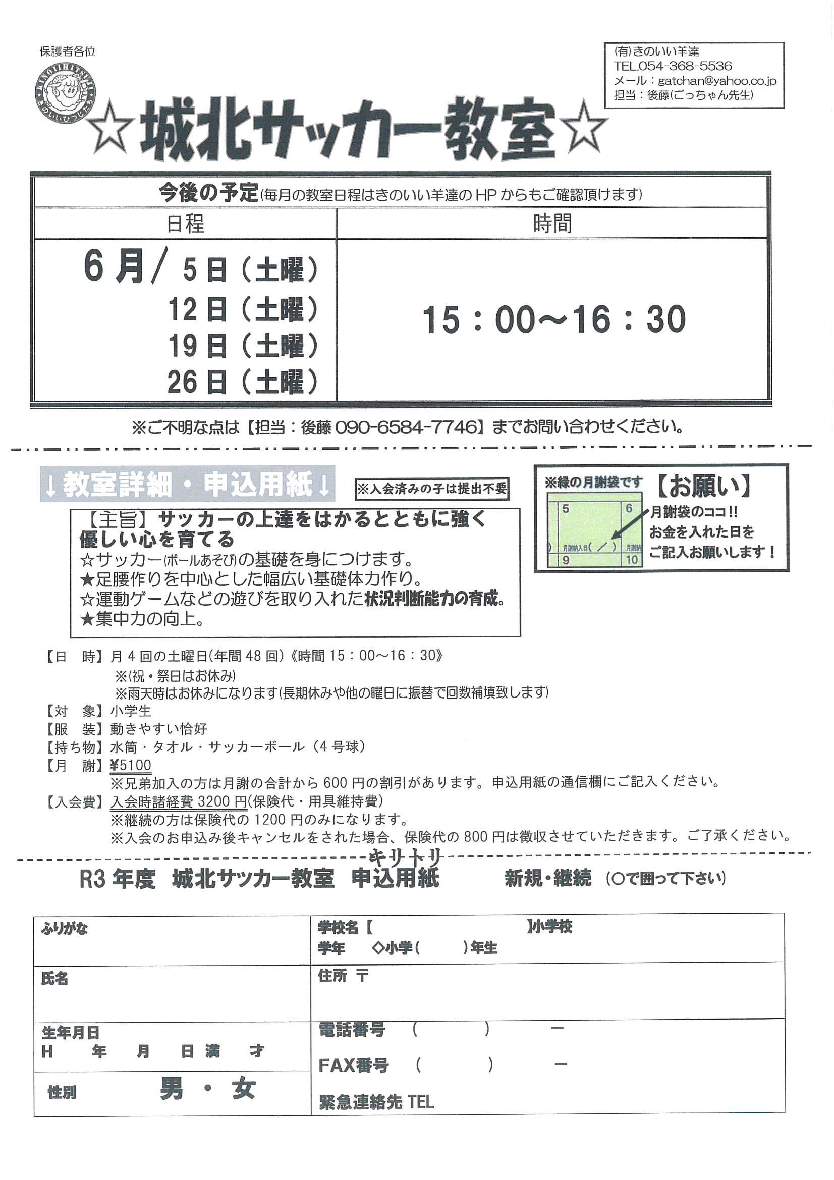 静岡 サッカー教室