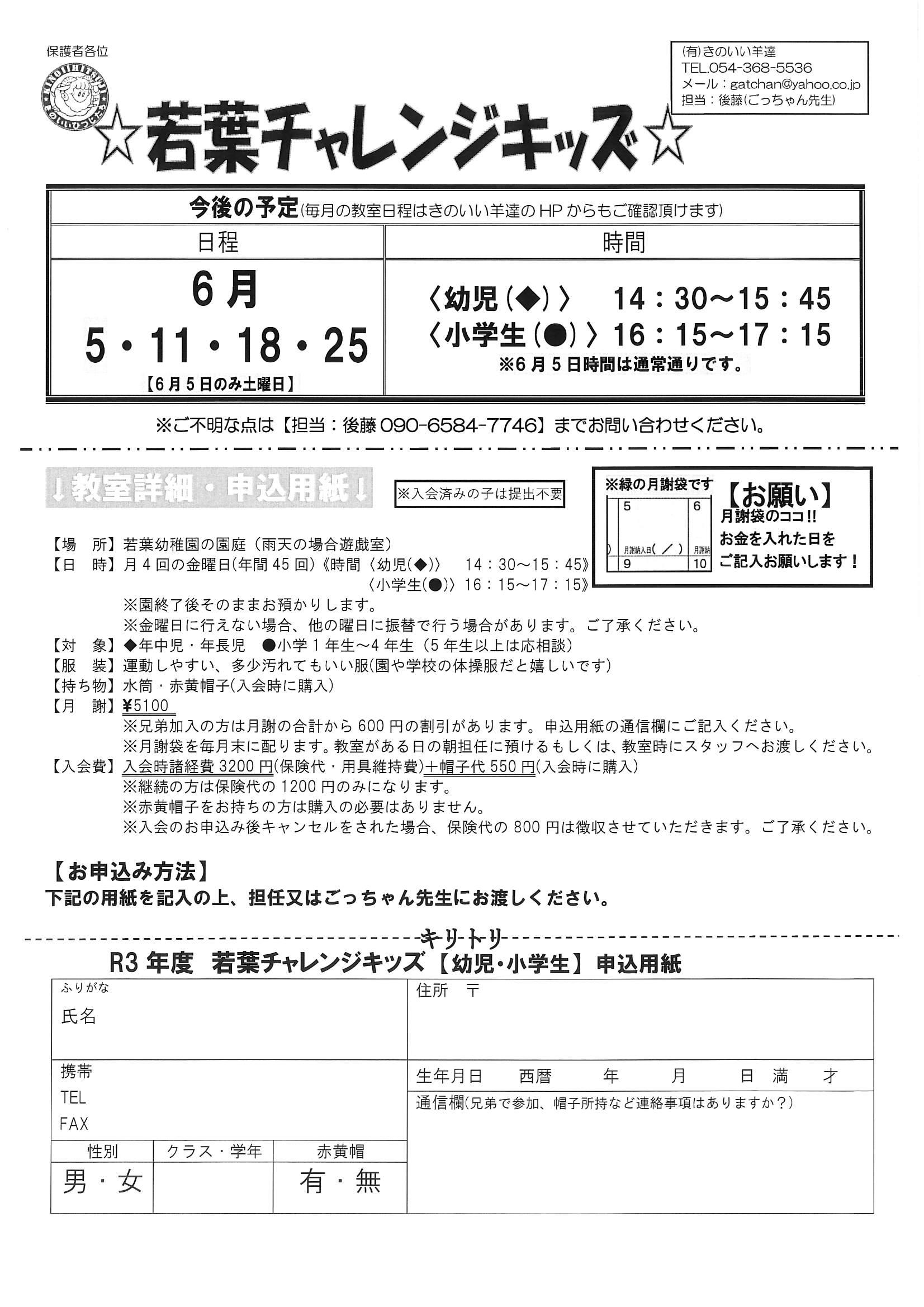 静岡 若葉幼稚園