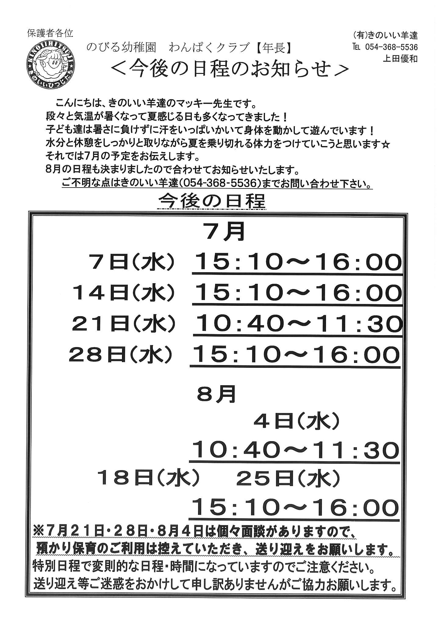 三島 のびる幼稚園(長)