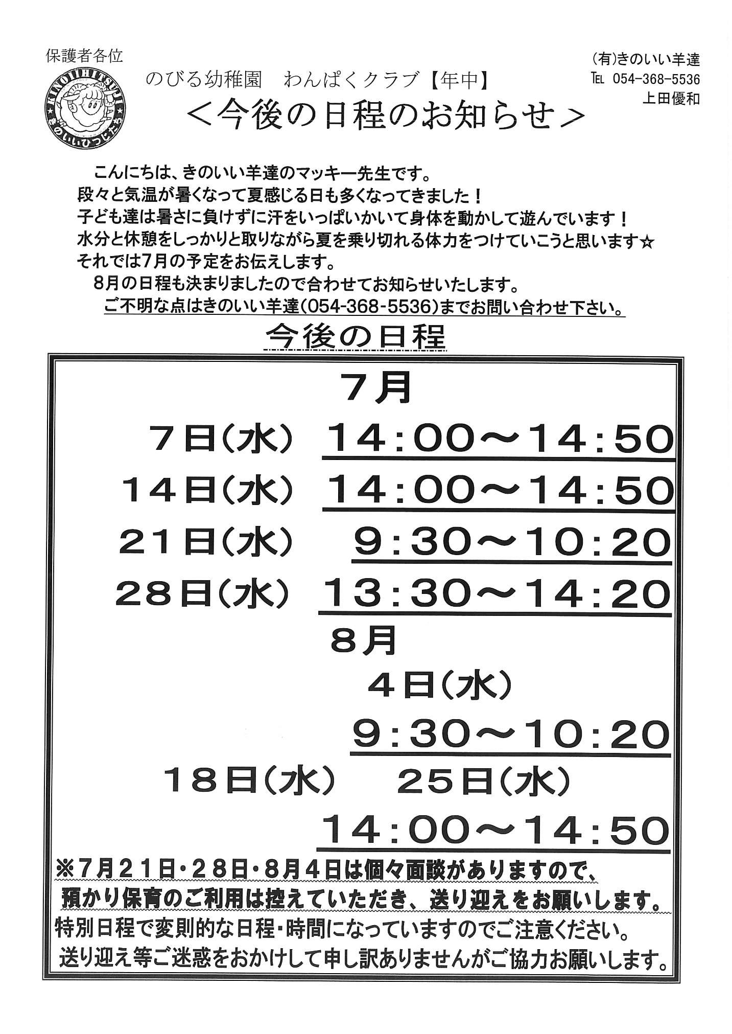 三島 のびる幼稚園(中)