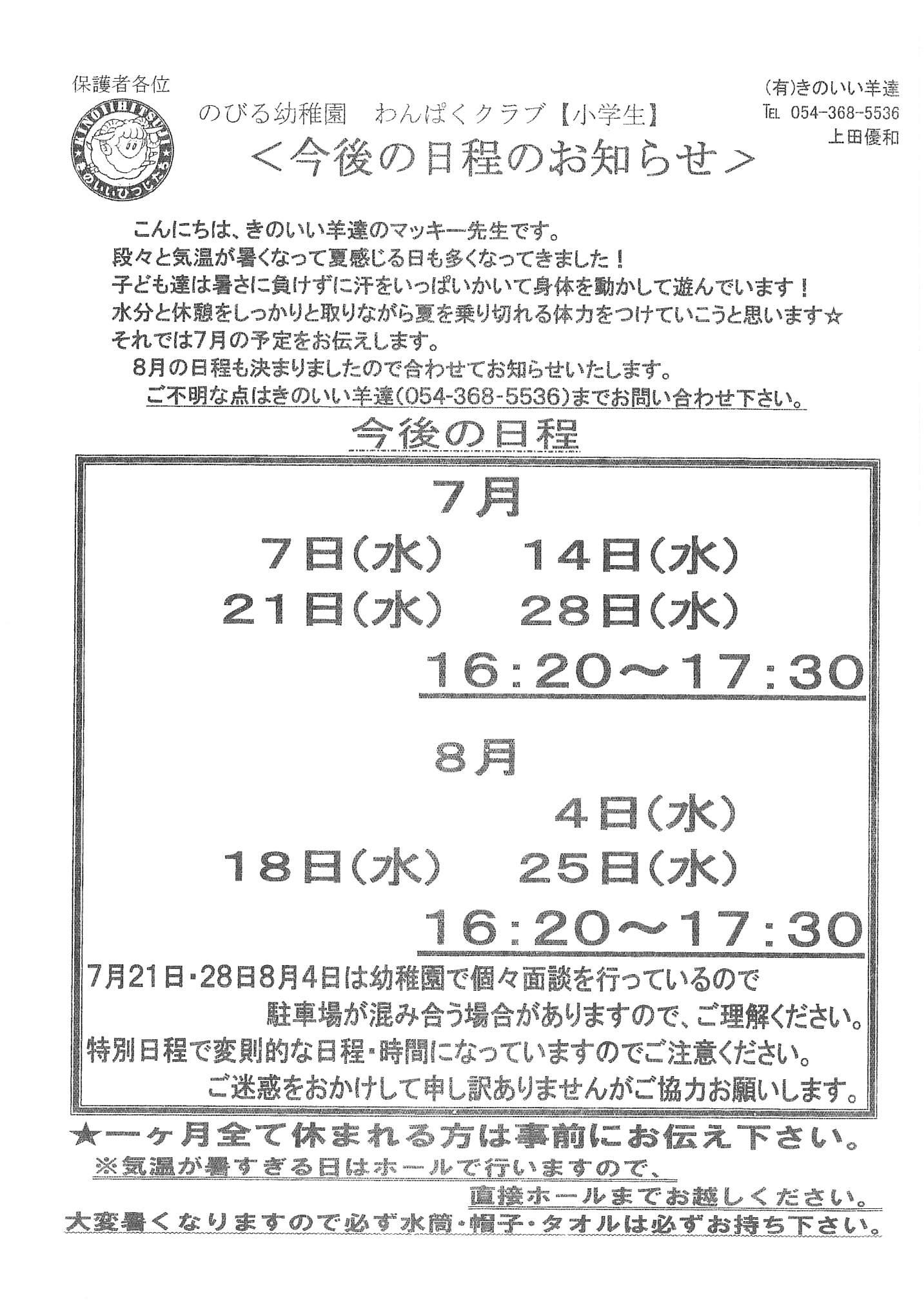 三島 のびる幼稚園(小)