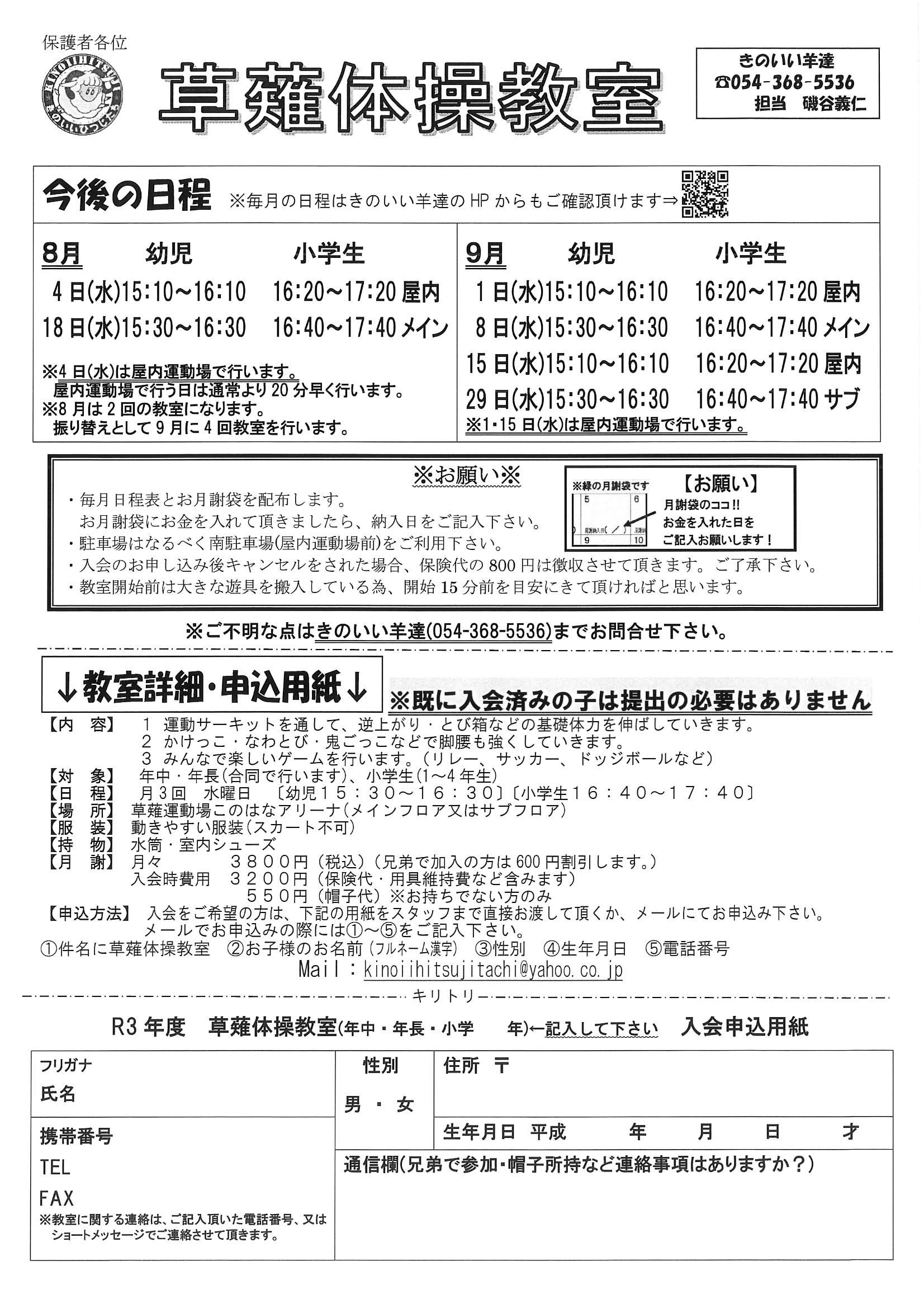静岡 草薙教室