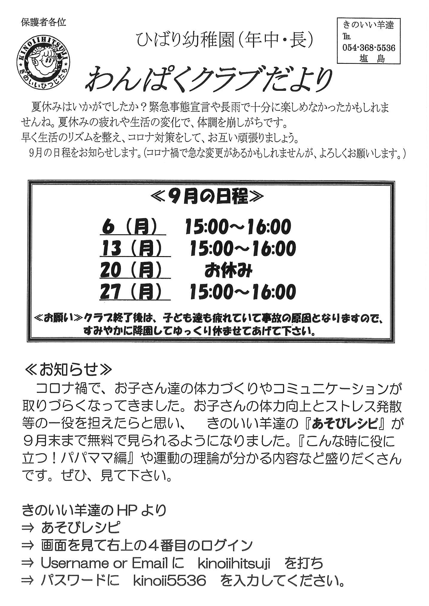 静岡 ひばり幼稚園(年中・長)