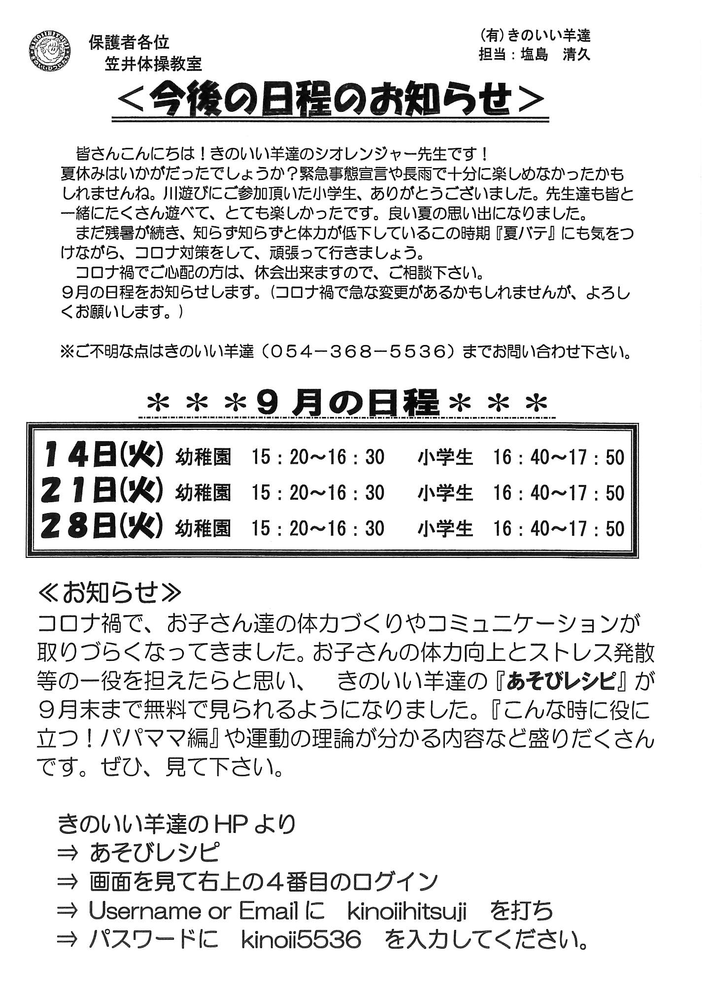 浜松 笠井教室