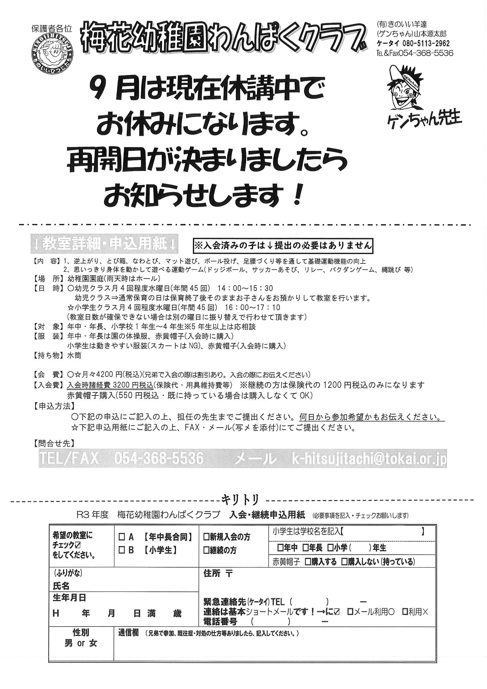 静岡 梅花幼稚園