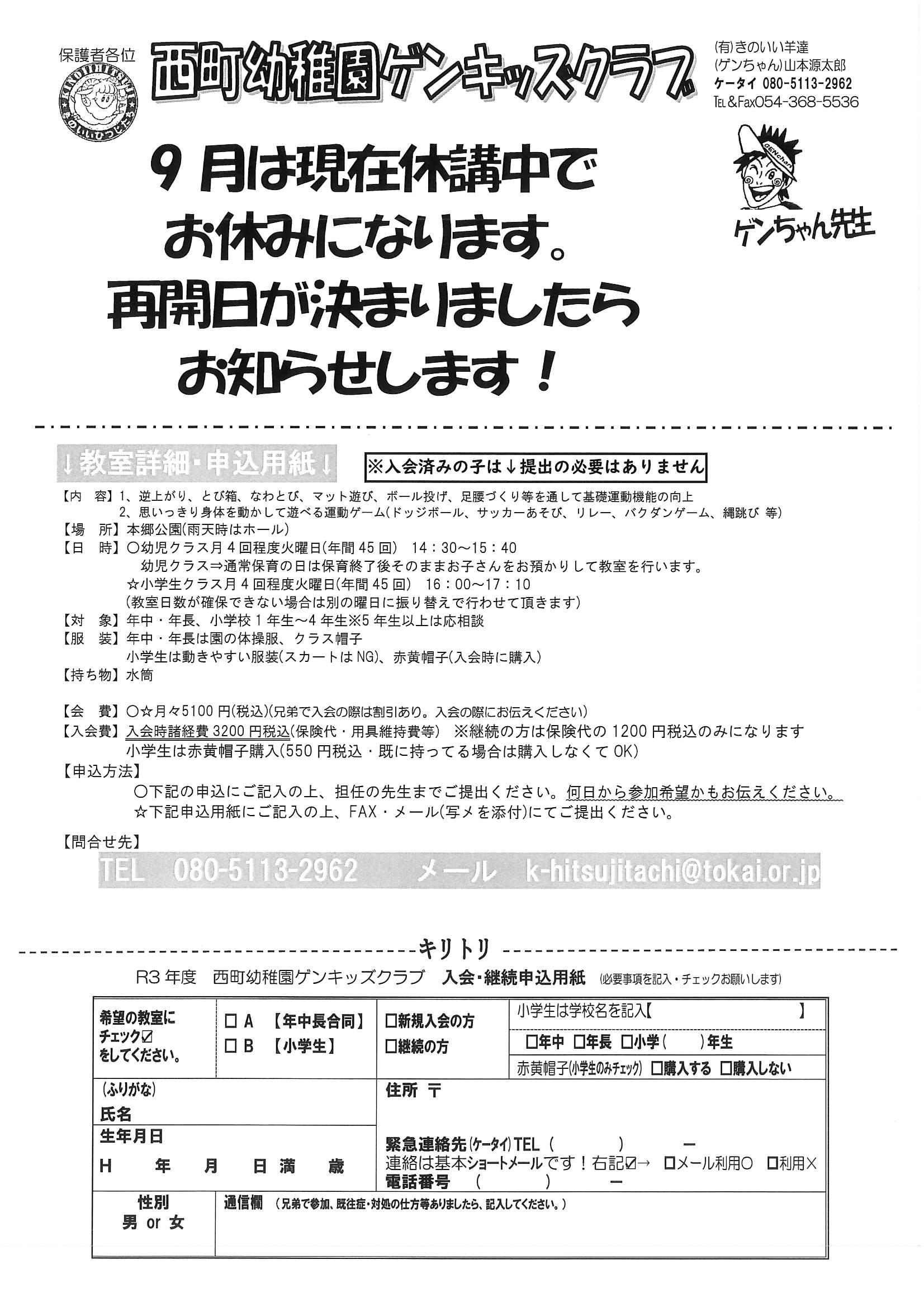 焼津 西町幼稚園