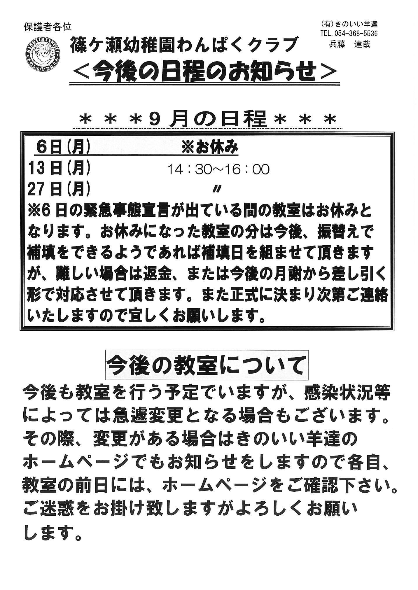 浜松 篠ヶ瀬幼稚園
