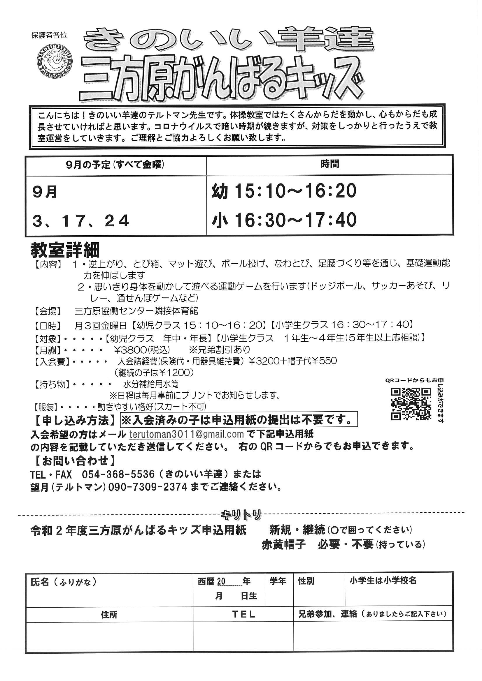 浜松 三方原教室