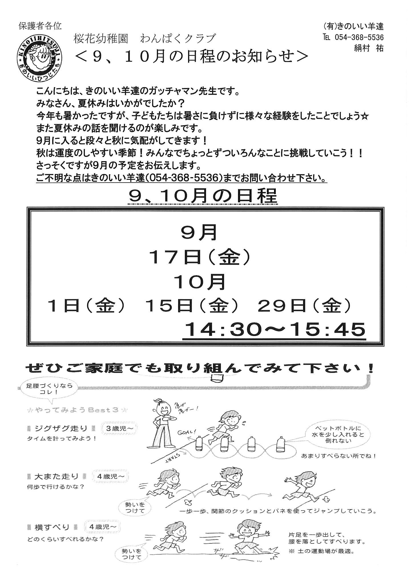 静岡 桜花幼稚園