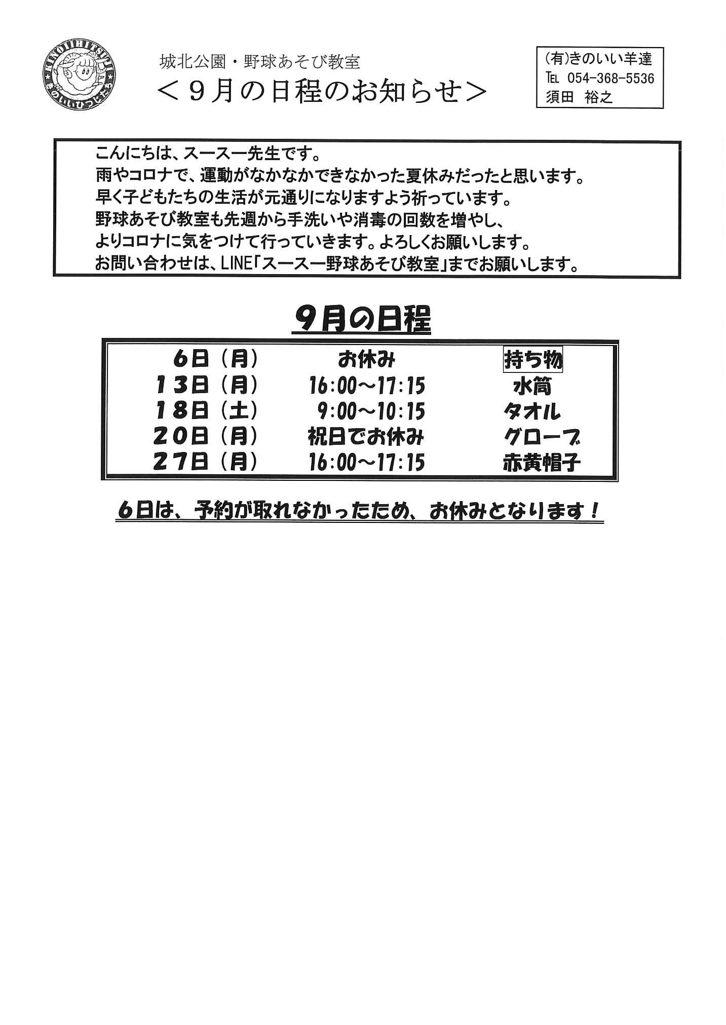 静岡 野球教室