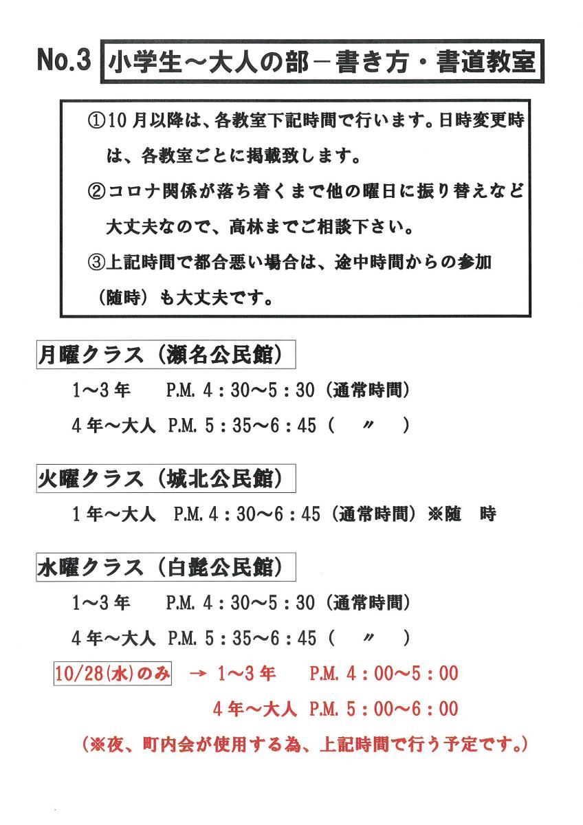 小学生~大人 月・火・水曜日