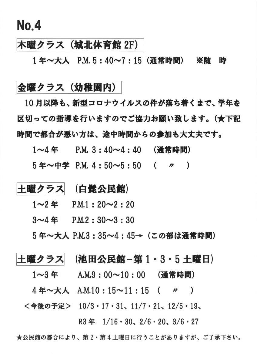 小学生~大人 木・金・土曜日